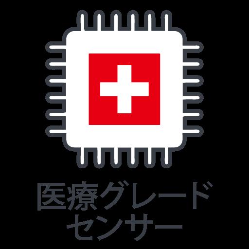 医療グレードセンサー